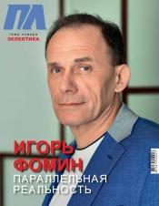 Публичные люди №5 05/2019