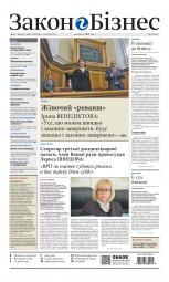 Закон і Бізнес (українською мовою) №11-12 04/2020