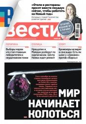 Вести №174 11/2020