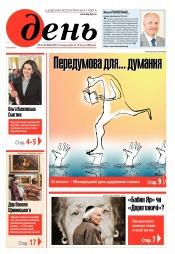 День (п'ятниця) №27-28 02/2020