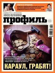 Профиль. Россия №36 09/2013