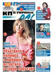 Комсомольская правда (четверг) №53 04/2018