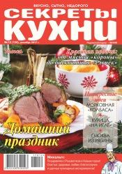 Секреты кухни №12 12/2017