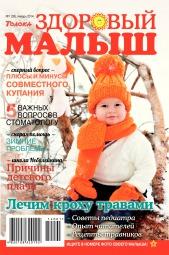 Здоровый малыш №1 01/2014