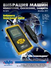 Вибрация машин: измерение, снижение, защита №4 12/2011