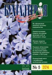 Бухгалтерія в сільському господарстві №5 03/2015