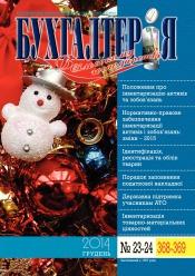 Бухгалтерія в сільському господарстві №23-24 12/2014