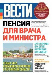 Вести №101 06/2017