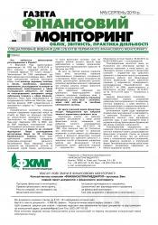 Фінансовий моніторинг №8 08/2019