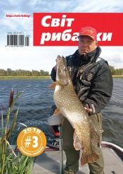 Світ Рибалки №3 05/2018
