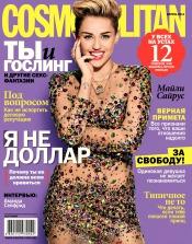 Cosmopolitan в Украине №4 04/2014