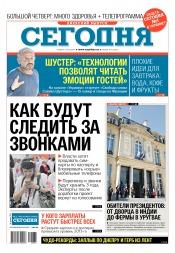 Сегодня. Киевский выпуск №164 09/2019