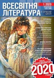 Всесвітня література в сучасній школі №1 01/2020