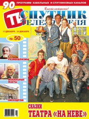 Спутник телезрителя №50 12/2012
