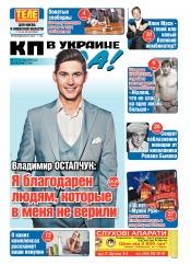Комсомольская правда (четверг) №155 10/2019