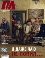 Публичные люди №12 12/2014