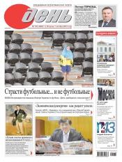 День. На русском языке №176 10/2013
