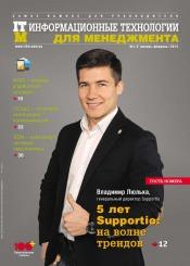 ИТМ. Информационные технологии для менеджмента №1-2 01/2014