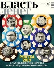 Власть денег №10 10/2018