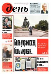 День. На русском языке. (пятница) №173-174 09/2017