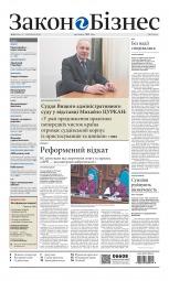 Закон і Бізнес (українською мовою) №10 04/2020