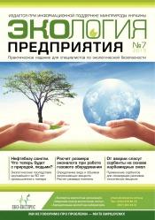Экология предприятия №7 07/2015