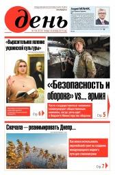День. На русском языке №194 10/2019