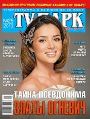 TV-Парк №25 06/2013