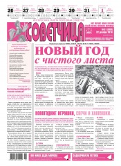 Советчица.Интересная газета полезных советов №51 12/2016