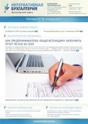 Интерактивная бухгалтерия (на русском языке) №16 01/2014