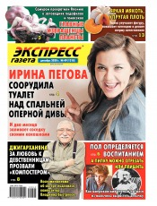 Экспресс-газета №49 12/2020