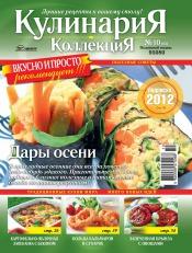 Кулинария. Коллекция №10 10/2011