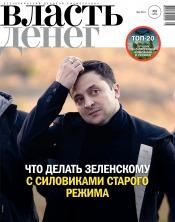Власть денег №5 05/2019
