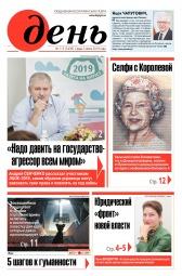 День. На русском языке №115 07/2019