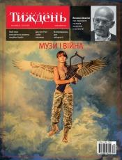 Український Тиждень №4 01/2019