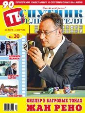 Спутник телезрителя №30 07/2013