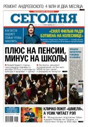 Сегодня. Киевский выпуск №273 12/2014
