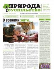 Природа і суспільство №3 02/2013