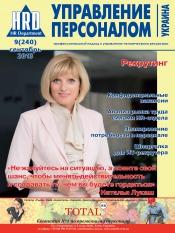 Управление персоналом - Украина №9 09/2013