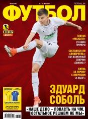 Футбол №40 05/2017