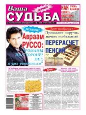 Ваша судьба-спринт №11 03/2012