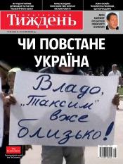 Український Тиждень №28 07/2013