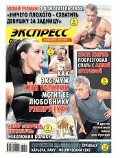 Экспресс-газета №51 12/2018