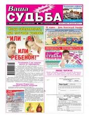 Ваша судьба-спринт №25 06/2011