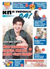 Комсомольская правда (четверг) №33 03/2020