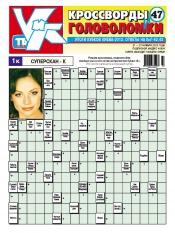 Кроссворды и головоломки №47 11/2012