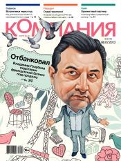 Компания. Россия №26 07/2013