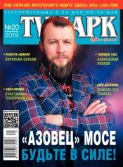 TV-Парк №20 05/2019