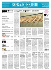 Зеркало недели. Украина №16 04/2019