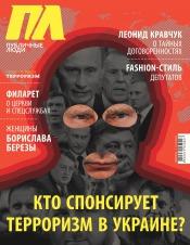 Публичные люди №2 02/2015